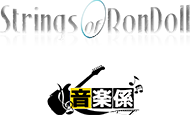 Strings of RonDoll produced by 音楽係
